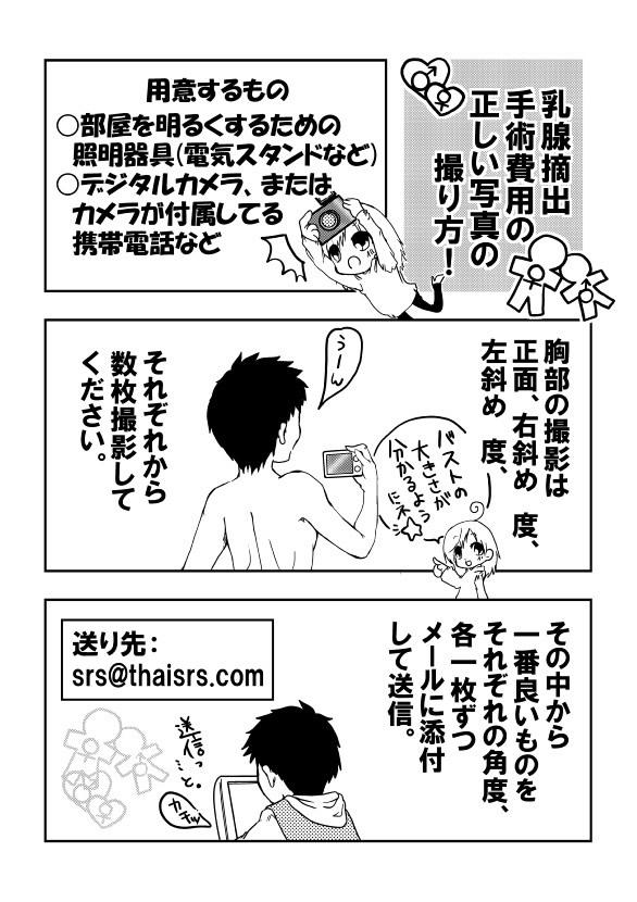 写真の撮り方(胸オペ用)